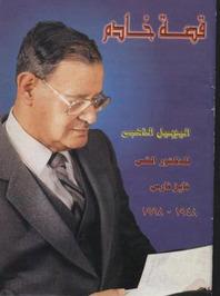 فايز فارس